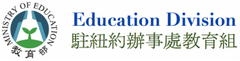Education Division 駐紐約教育組